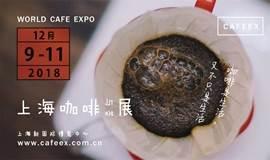 2018上海咖啡与茶展