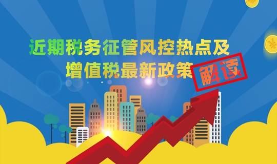 【解读】近期税务征管风控热点及增值税最新政策