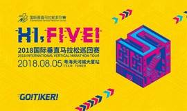 2018国际垂直马拉松巡回赛广州粤海天河城大厦站