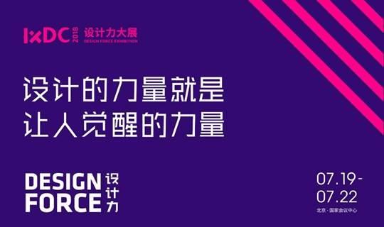 IXDC2018·设计力大展(7月19日-7月22日举办)