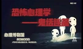 """BOWOOD心理博物馆 No.42    恐怖心理学:""""鬼""""话连篇"""