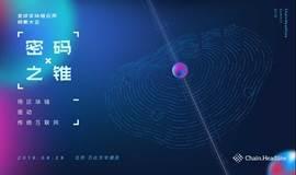 """""""密码之锥""""——全球区块链应用探索大会"""