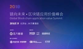 链向未来·全球区块链应用价值峰会(北京站)