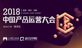 2018中国产品运营大会|苏宁、孩子王、途牛、扇贝等7大南京网红企业齐聚,共话产品运营人新发展
