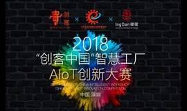 """2018""""创客中国""""AIoT创新大赛暨硬蛋AIoT大会"""