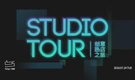 Studio Tour 创意热店之旅
