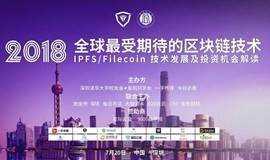 清华研究院|区块链技术·圈内交流会——IPFS/Filecoin技术发展及投资机会解读