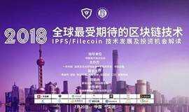 清华研究院 区块链技术·圈内交流会——IPFS/Filecoin技术发展及投资机会解读
