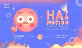 第一届-上海动态影像设计师聚会