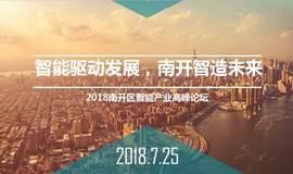 """智能驱动发展,南开智造未来""""——2018天津市南开区智能产业高峰论坛"""