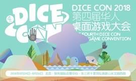 DICE CON 2018 第四届华人桌面游戏大会