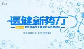 医健新势力 GIIS 2018第三届中国大健康产业升级峰会
