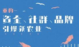 """重构""""资金、社群、品牌""""引爆新农业——开始吧×广州新农人众筹对接会"""