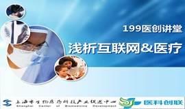 199医创讲堂(第37期)--浅析互联网&医疗