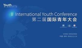 第二届国际青年大会 Ⅱ International Youth Conference