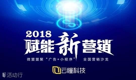 """2018 ·赋能""""新营销""""全国营销沙龙"""