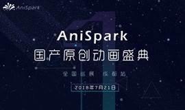 百番大战,二三线城市的动漫公司日子好过吗?「AniSpark动画巡展」成都站,7月21日