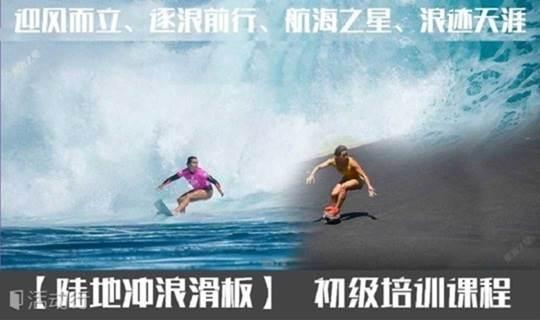 【7月28~29日~2天冲浪滑板培训公开课】陆地冲浪滑板初级培训课程(报名前5名送红树林滑行课1节)