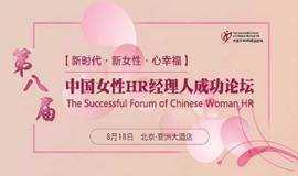 【新时代·新女性·心幸福】 第八届中国女性HR经理人成功论坛