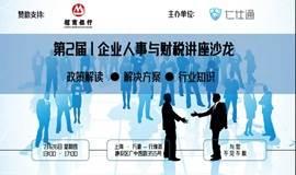 聚焦社保入税改革,第二届仁仕通企业人事与财税讲座暨行业沙龙