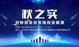 秋之实——安快创业谷专场投资路演