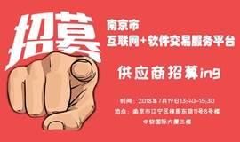 招募令 | 「南京市互联网+软件交易服务平台」供应商招募ing