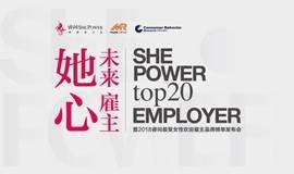 她未来、心雇主 暨2018睿问最受女性欢迎雇主品牌榜单发布会