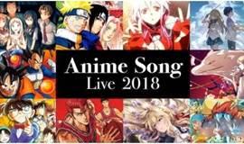 咪拉动漫花园-Anime Song Live 2018经典动漫歌曲演唱会