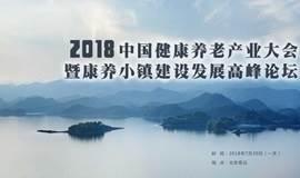 中国健康养老产业大会暨康养小镇建设发展高峰论坛