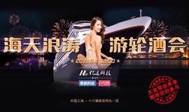亿达科技 | 2018海天浪涛游轮酒会