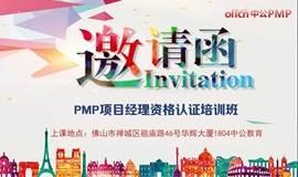 7月22日佛山PMP项目经理资格认证体验课邀请(限额10名)