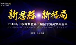 2018新三板峰会暨第三届金号角奖颁奖盛典