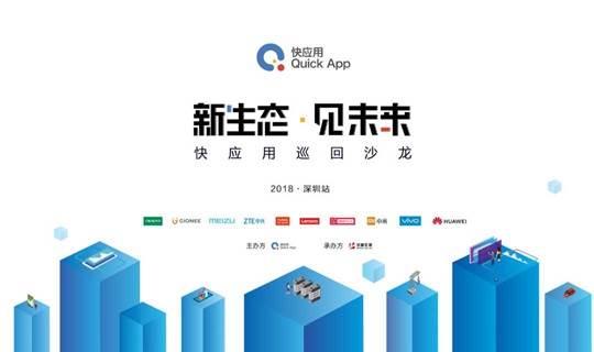 新生态·见未来——快应用巡回沙龙深圳站