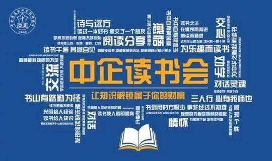 中企研究院联合交大校友会读书沙龙
