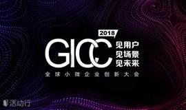 GICC 2018全球小微企业创新大会 · 餐饮分论坛