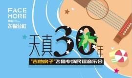 【活动预告】想和你去吹吹夏天的风:听一场专属你的民谣音乐会
