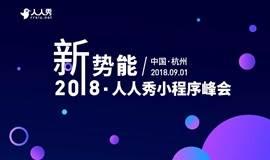 新势能·2018人人秀千人小程序峰会