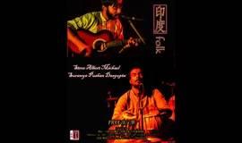 7.22免票【印度民谣】Suramya Pushan Dasgupta & Steve Albert Michael-蓝溪酒吧