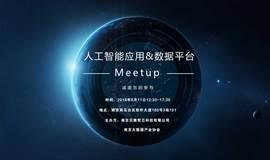 人工智能应用&数据平台Meetup