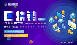 2018(深圳)区块链行业应用大会暨首个中国区块链日确立仪式
