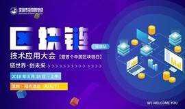 2018中国区块链技术应用大会暨首个中国区块链日