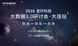 数据∞智能∞未来——星环科技大数据3.0研讨会大连站