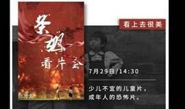 电影头条「童梦还复」华语佳片观影沙龙第三弹:《看上去很美》观影会