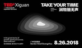 Apply Now! TEDxXiguan 2018 Annual Conference is coming! 现在就申请参加TEDx西关年度大会!