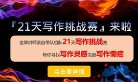 【写作】21天写作挑战赛