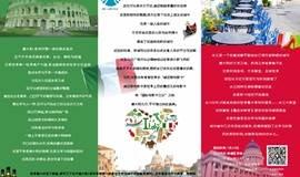 旅游分享会——浪漫意大利