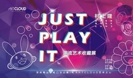 JUST PLAY IT — 潮流艺术收藏展