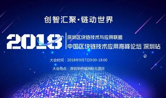 2018中国区块链技术应用高峰论坛 深圳站