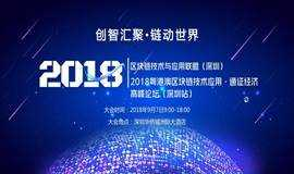 2018粤港澳区块链技术应用·通证经济高峰论坛 深圳站