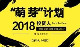 【第35,36期】魔豆GOGO  萌芽计划